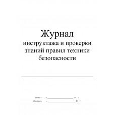 журнал инструктажа и проверки знаний правил техники безопасности