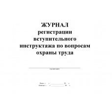 журнал регистрации вступительного инструктажа по вопросам охраны труда