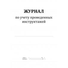 журнал учёта проведённых инструктажей