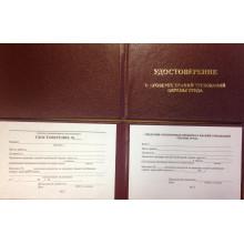 Бланк Удостоверения о проверке знаний требований по охране труда