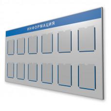 Стандартный информационный стенд 2 на 6 (без профиля). Формат A4