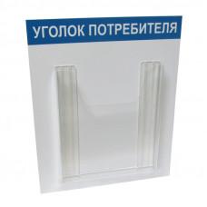 Уголок потребителя на 1 объемный карман