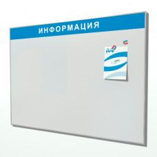 Магнитная доска 1500х1000 мм (с шапкой)