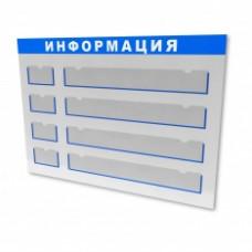 Стандартный информационный стенд со сменными ячейками