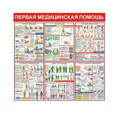 Информационный стенд «Первая медицинская помощь»