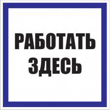 2.1.11 РАБОТАТЬ ЗДЕСЬ