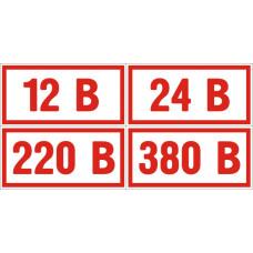 3.1.28 380V / 220V / 24V / 12V