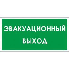 3.1.26 Эвакуационный выход