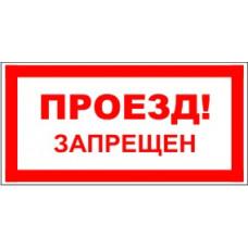 3.1.19 ПРОЕЗД ЗАПРЕЩЕН