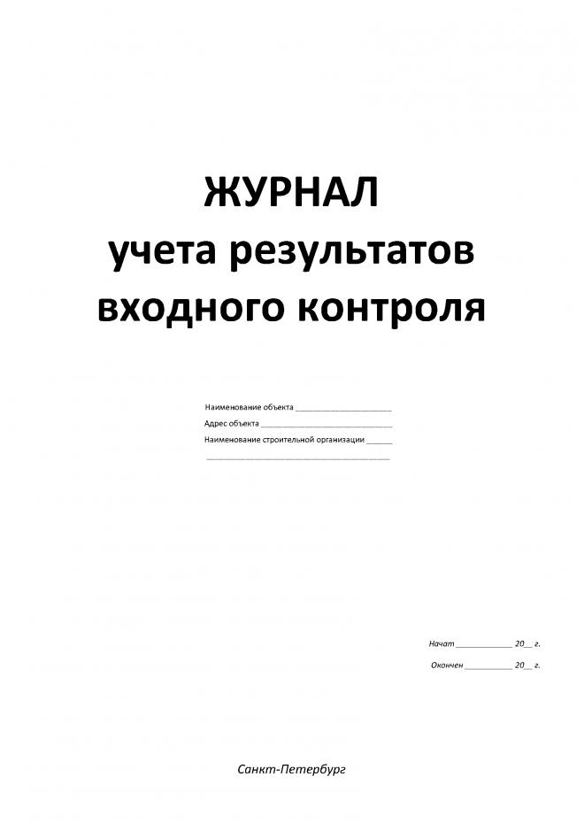 Журнал учёта результатов входного контроля