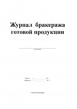 Журнал бракеража готовой продукции