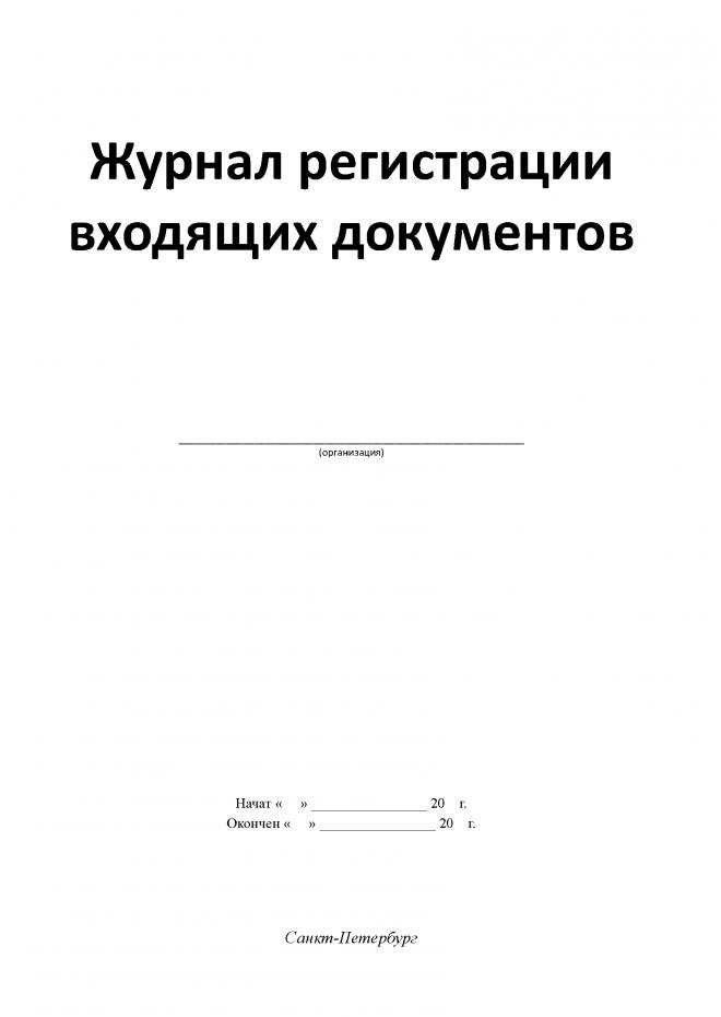 Журнал регистрации входящих документов