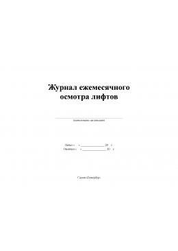 журнал ежемесячных осмотров лифтов