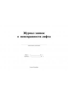 журнал заявок о неисправности лифтов