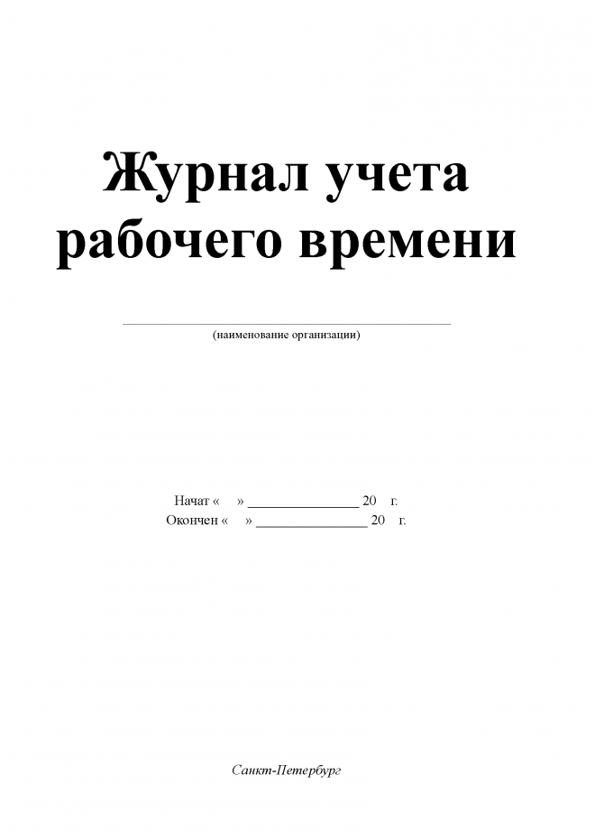 Журнал учёта рабочего времени