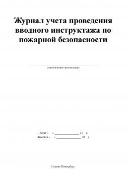 Журнал учета проведения вводного инструктажа по пожарной безопасности