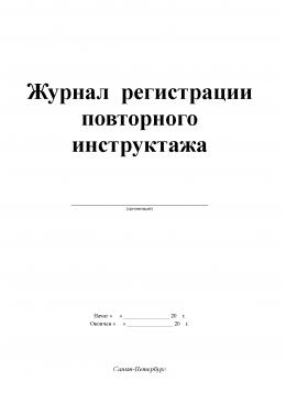 Журнал регистрации повторного инструктажа