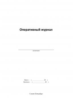 Оперативный журнал (Журнал начальника смены)