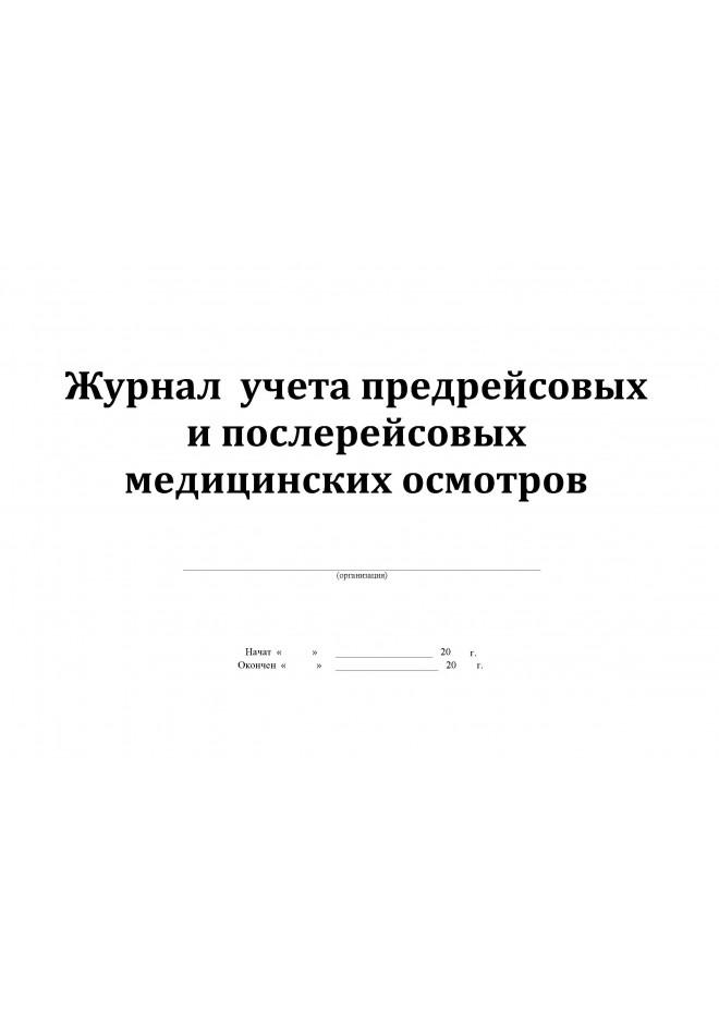 Журнал учета предрейсовых и послерейсовых медосмотров