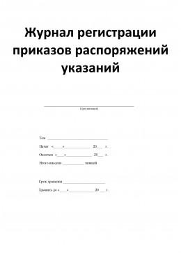 журнал регистрации приказов (распоряжений, указаний)