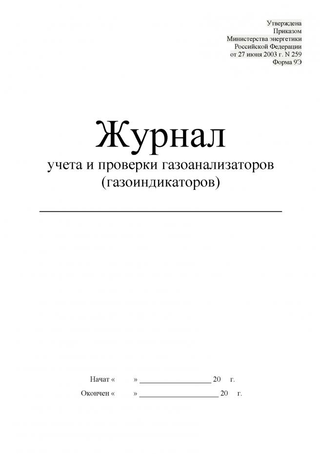 Журнал учета и проверки газоанализаторов (газоиндикаторов)