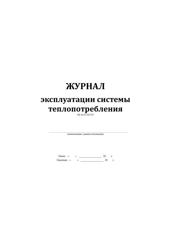 Журнал эксплуатации системы теплопотребления (Согласно РД 34.21.527-95)