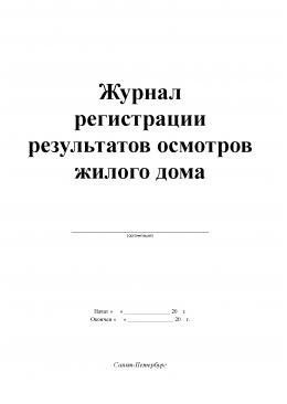 Журнал регистрации результатов осмотров жилого дома