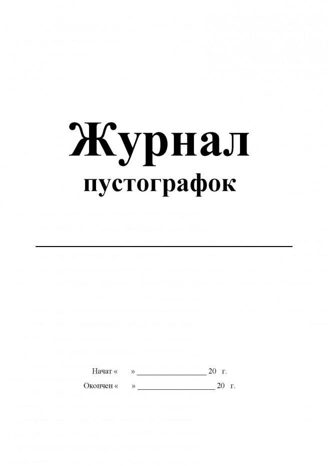 журнал пустографок