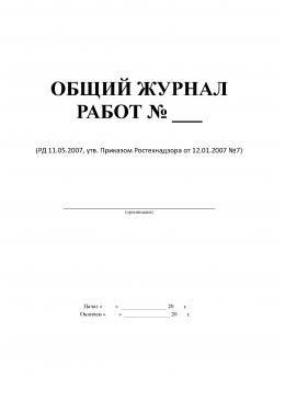 Журнал общих работ  РД-11-05-2007  (50 листов)