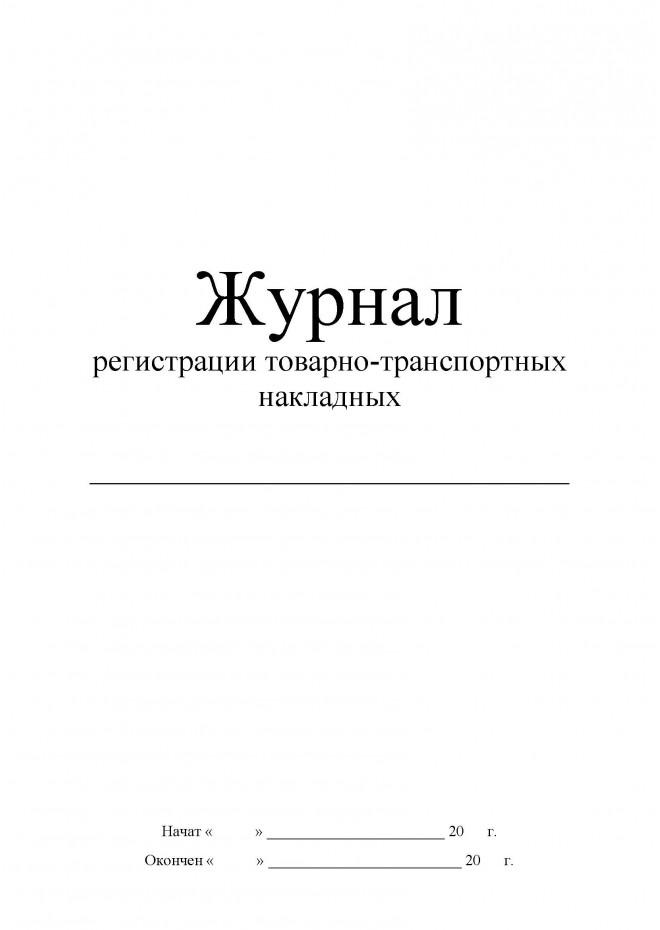 журнал регистрации товарно-транспортных накладных