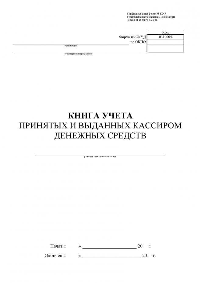 Книга учёта принятых и выданных средств (КО-5)