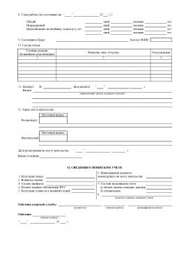 Личная карточка Т-2 (УПАКОВКА 10 ШТ) формат А3