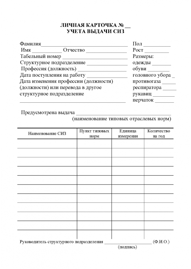 Личная карточка учета выдачи CИЗ (100 ШТ В УПАКОВКЕ) ВАТМАН А5 формат