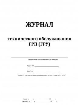 Журнал технического обслуживания ГРП (ГРУ)