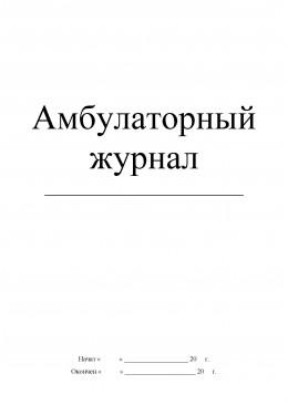 амбулаторный журнал