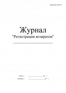 журнал Регистрация возвратов форма 425у-П