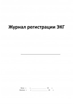 журнал ЭКГ