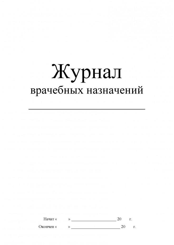 журнал врачебных назначений