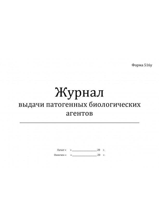 журнал выдачи патогенных биологических агентов форма 516у