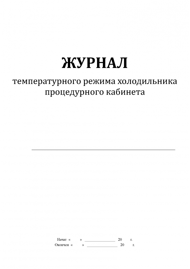 Журнал температурного режима холодильника процедурного кабинета