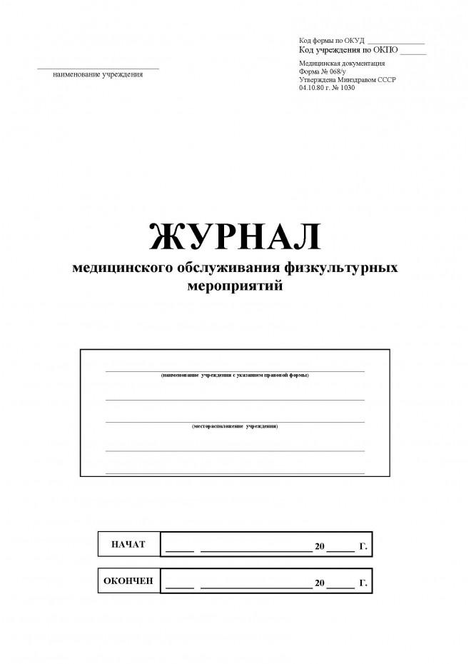 журнал медицинского обслуживания физкультурных мероприятий форма 068у