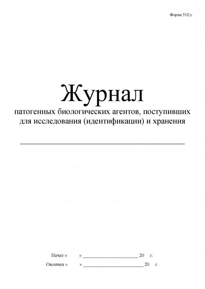журнал патогенных биологических агентов, поступивших для исследования (идентификации) и хранения форма 512у