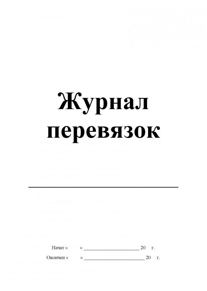 журнал перевязок