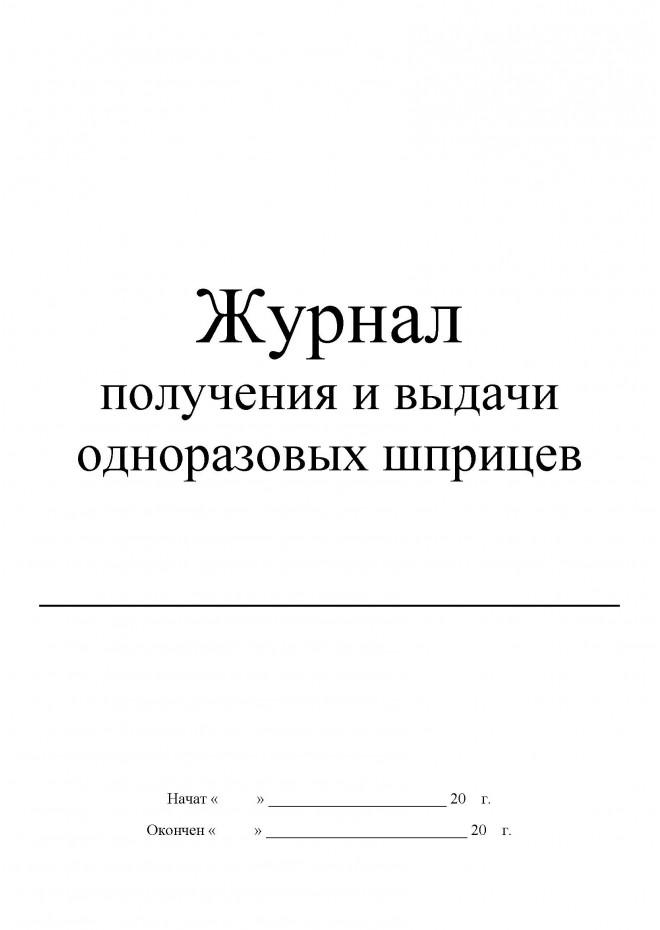журнал получения и выдачи одноразовых шприцев