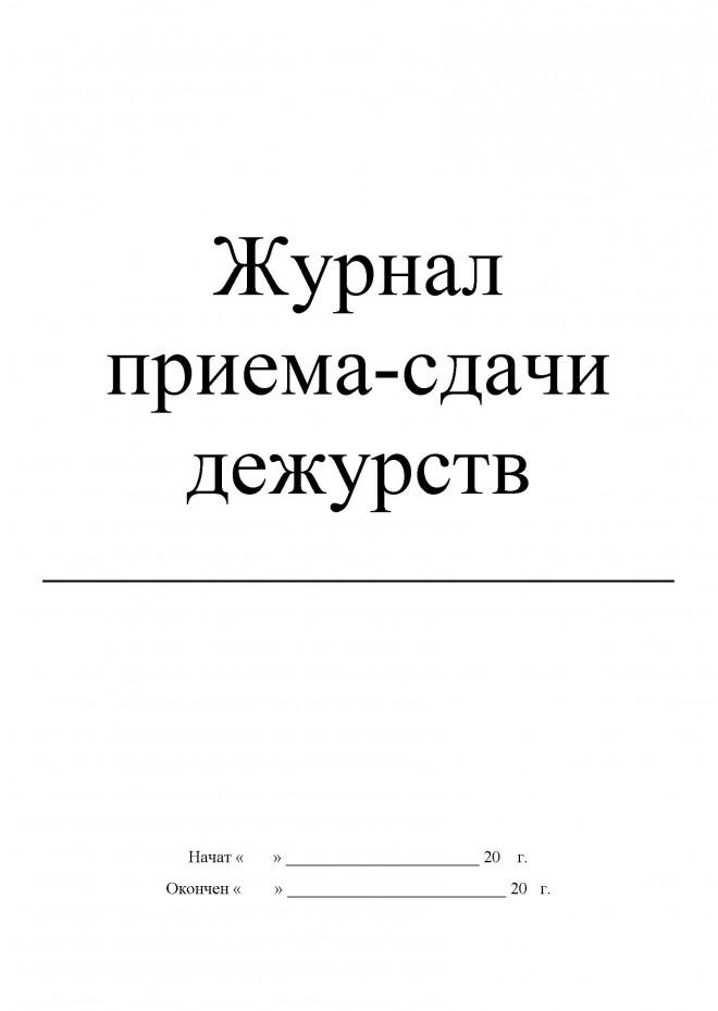 журнал приема-сдачи дежурств