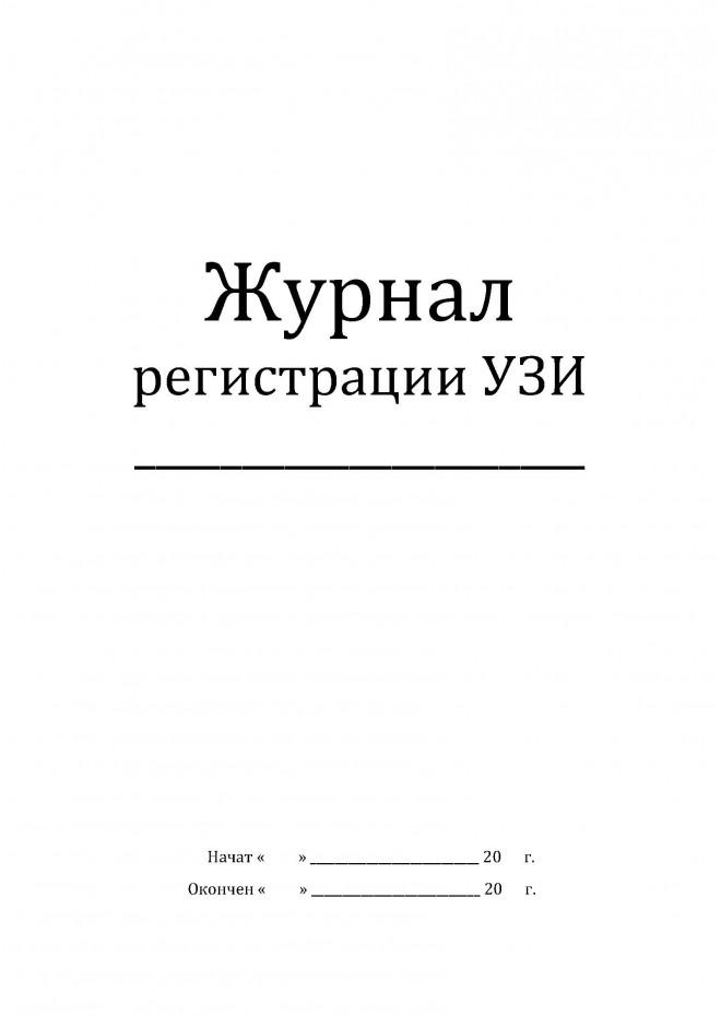 журнал регистрации УЗИ