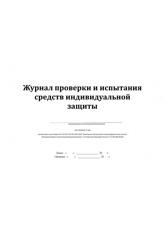 Журнал проверки и испытания средств индивидуальной защиты