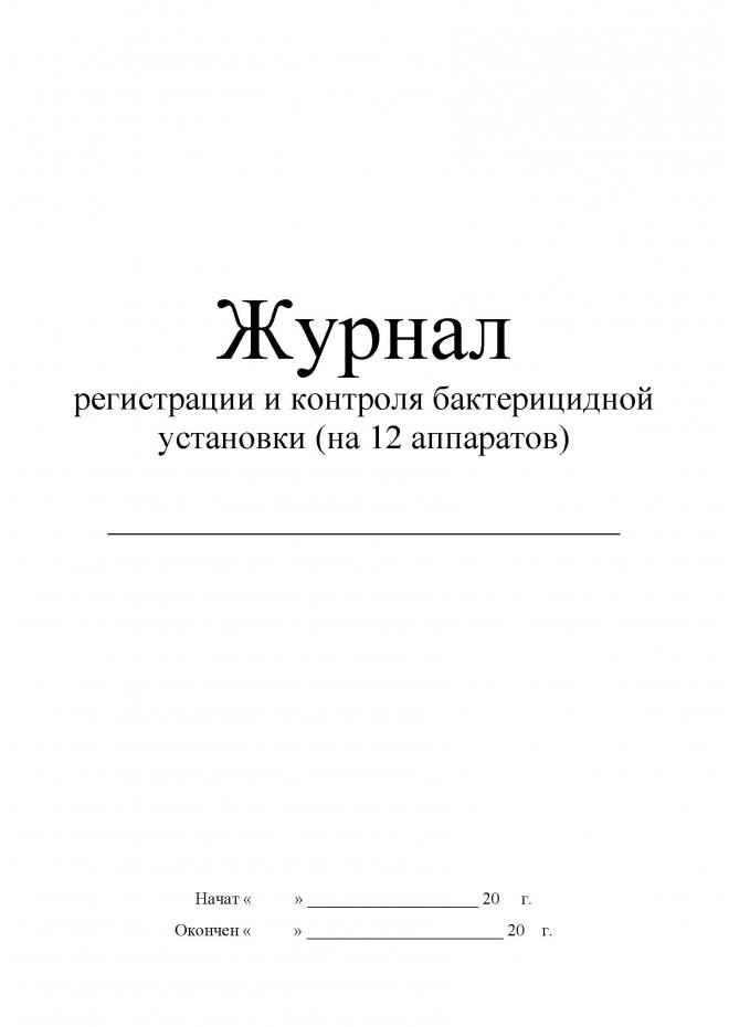 журнал регистрации и контроля бактерицидной установки (на 12 аппаратов) тв.пер.
