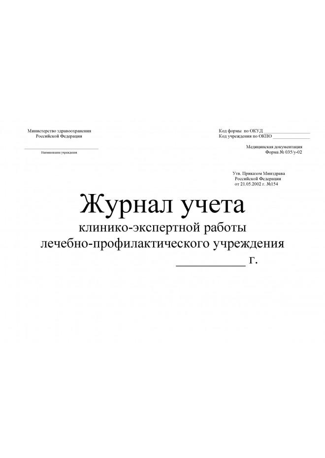 журнал учёта клинико-экспертной работы лечебно-профилактического учреждения 035у-02