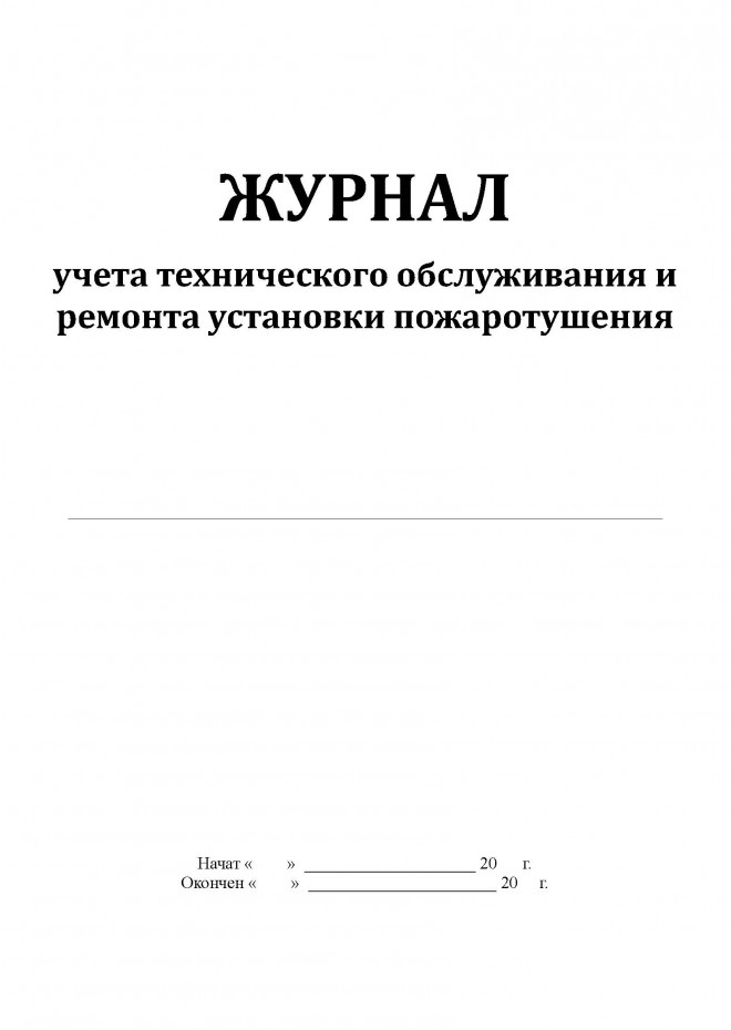 Журнал учёта технического обслуживания и ремонта установки пожаротушения